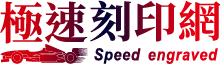 speed-engraving logo