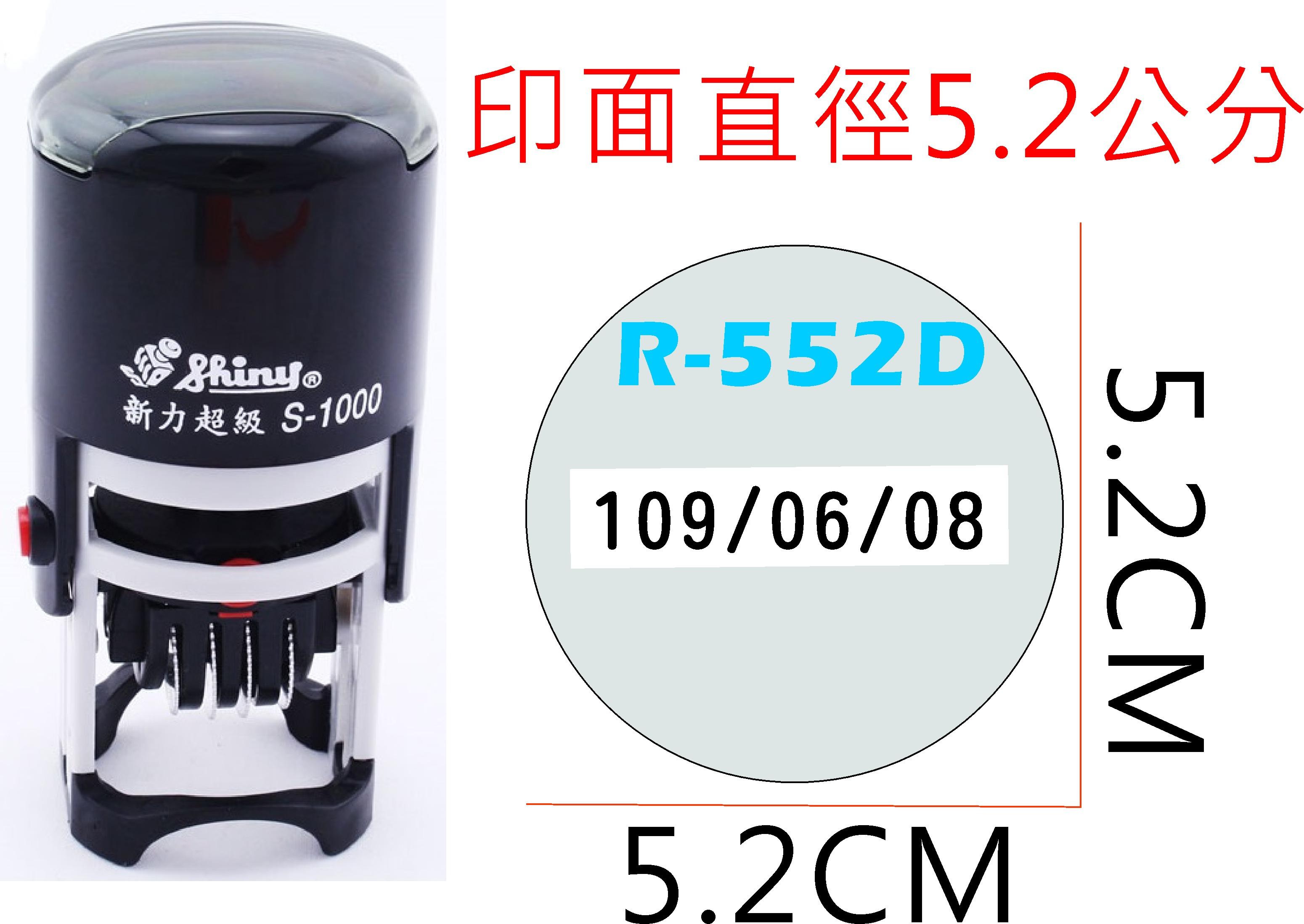 新力R-552D