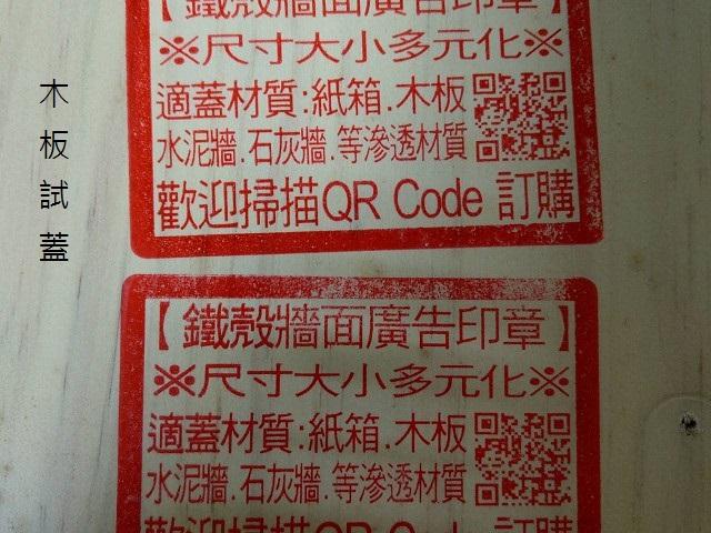 鐵殼牆面廣告印章1