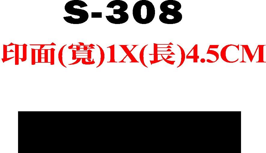 S-308