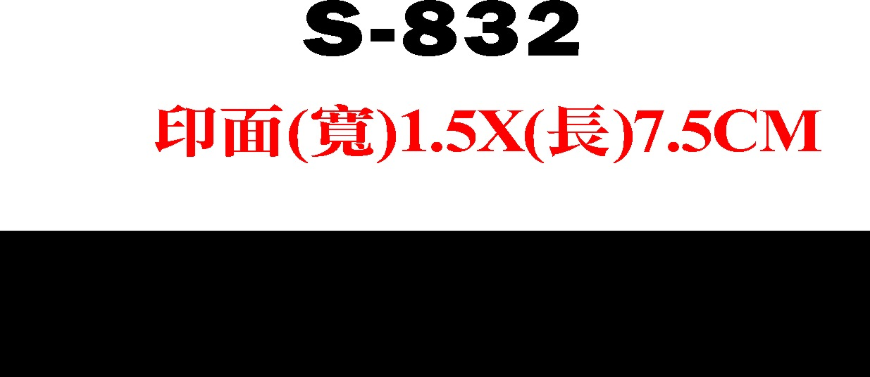 S-832