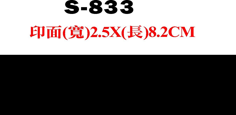 S-833
