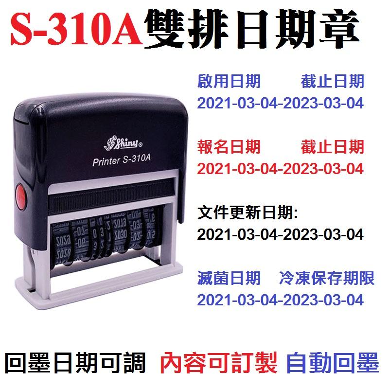 S-301A雙排日期